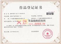 作品登记证书(5)