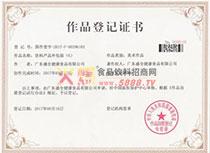 作品登记证书(6)