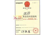 体劲商标证