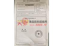 香苑商标证