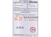 品香苑商标证