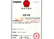 艾斯卡特商标注册证