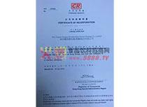 公司注册书