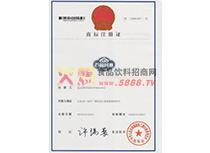 百福同喜商标证