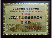 全国陕西英才第十四届年会暨振兴东北经济座谈会支持单