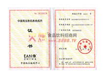 商品条码系统成员证