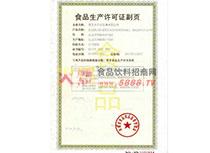 生产许可证副页