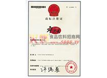 商标证(枣果园)