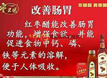 红枣醋改善肠胃