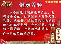 红枣醋健康养颜
