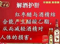 红枣醋解酒护肝