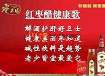 红枣醋饮料健康歌