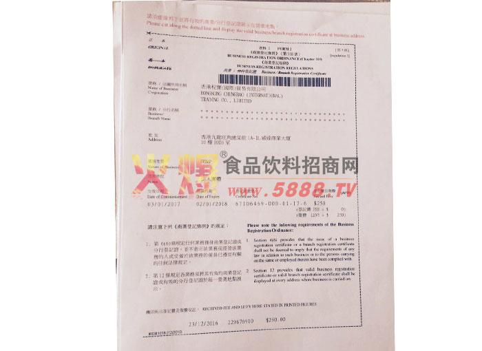 公司注册证明证