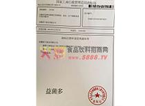 益菌多商标证