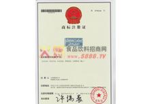 食品包装商标证