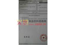 豆禾豆商标证