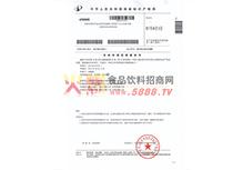 包装罐专利申请受理通知书