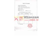 乳制品生产许可证副页