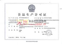 代食品生产许可证
