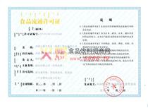 代加工食品流通许可证