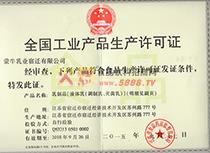 代加工产品生产许可证