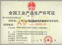代产品生产许可证