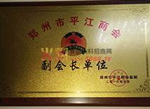 郑州市平江商会副会长单位