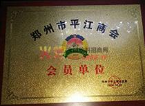 郑州市平江商会会员单位
