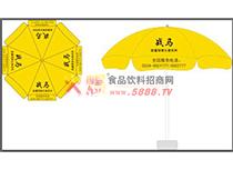 广东战马伞