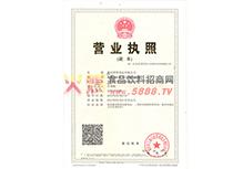 博誉食品营业执照
