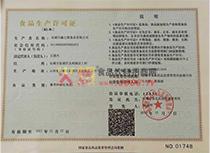 生产许可证(副本)