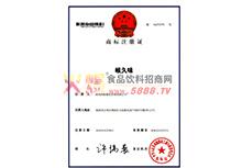 岐久味商标注册证