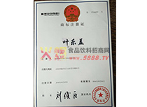叶乐盖商标证