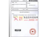 三精食疗商标证
