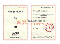 系统成员证书