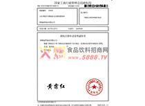 黄霏红商标号