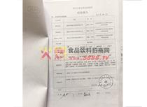 检验报告第一页
