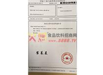 崔莱麦商标注册证