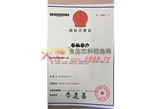 谷粒谷力商标注册证