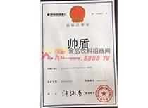 帅盾商标注册证