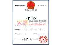 神力动商标注册证