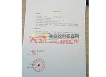 商标授权声明书
