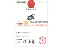 红仁馆商标证