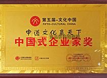 中国式企业家奖