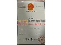 晓平果商标证