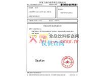 seafan商标证