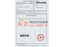 益园农场商标证