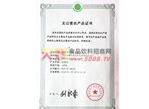 无公害产品证书