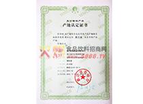 产地认证证书