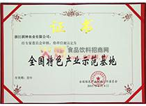全国特色产业示范基地证书